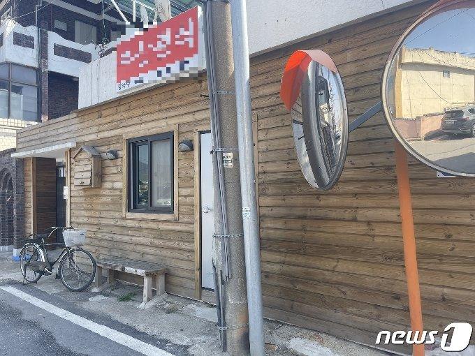 충주 문화동 도시재생사업 주민협의체가 국토부 공모사업으로 따낸 1000만원으로 진행한 식당 개보수 모습.2021.3.31/© 뉴스1