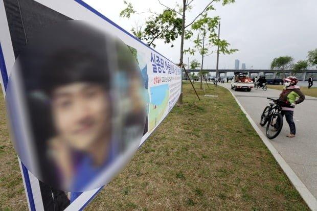 지난달 30일 오후 서울 반포한강공원에 걸려 있던 손씨를 찾는 현수막.2021.4.30/뉴스1 (C) News1/사진=뉴스1