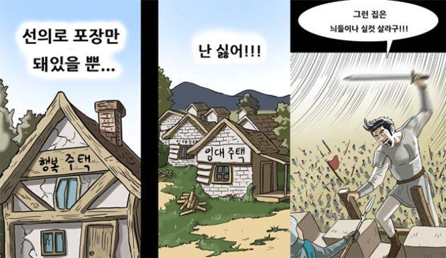 /그림=기안84의 네이버 웹툰 '복학왕' 캡처