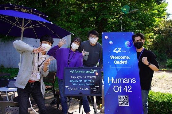 42서울 교육생 동아리  Humans of 42/사진=이노베이션 아카데미