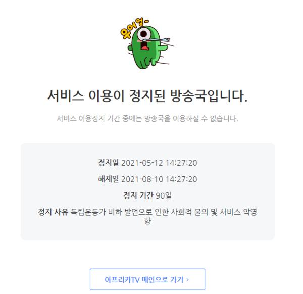 '유관순 모욕' BJ봉준, 90일 방송 정지…