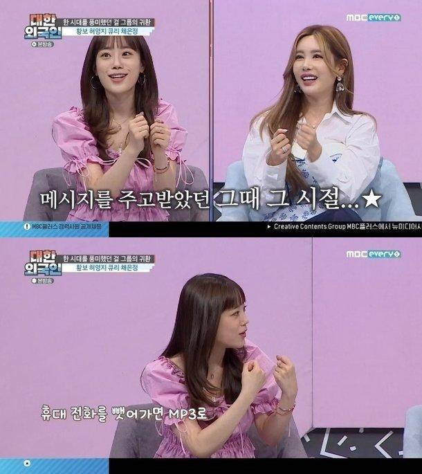 /사진=MBC every1 예능 프로그램 '대한외국인' 방송 화면
