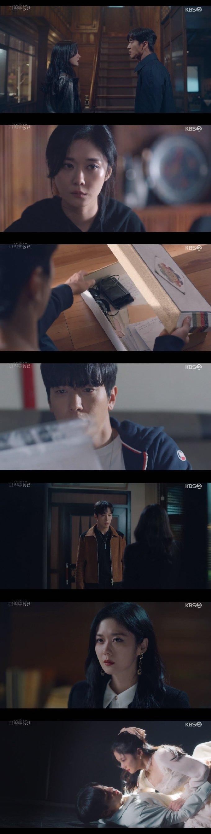 KBS 2TV '대박부동산' 캡처 © 뉴스1