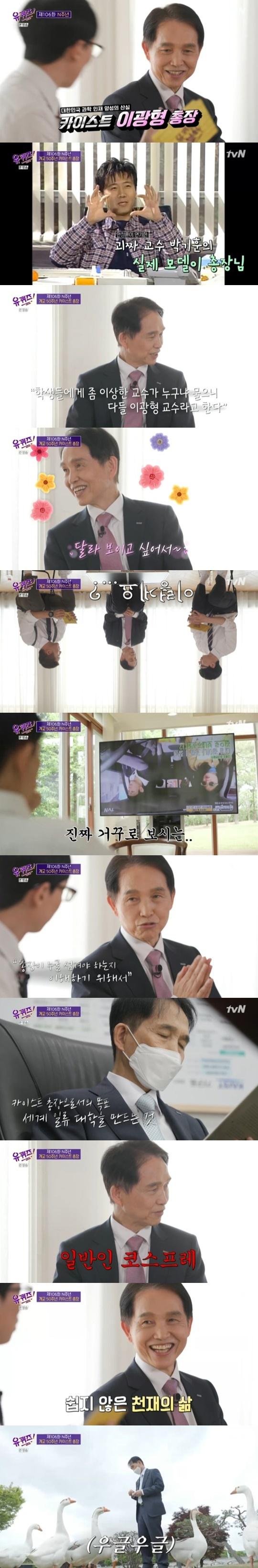 [RE:TV] 카이스트 총장 이광형, 드라마 '카이스트' 괴짜교수 실제 모델…