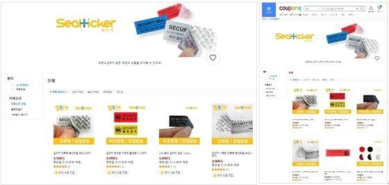 '씰티커' 쿠팡 브랜드숍 PC 버전(사진 왼쪽) 및 모바일 버전 화면/사진제공=알엠지