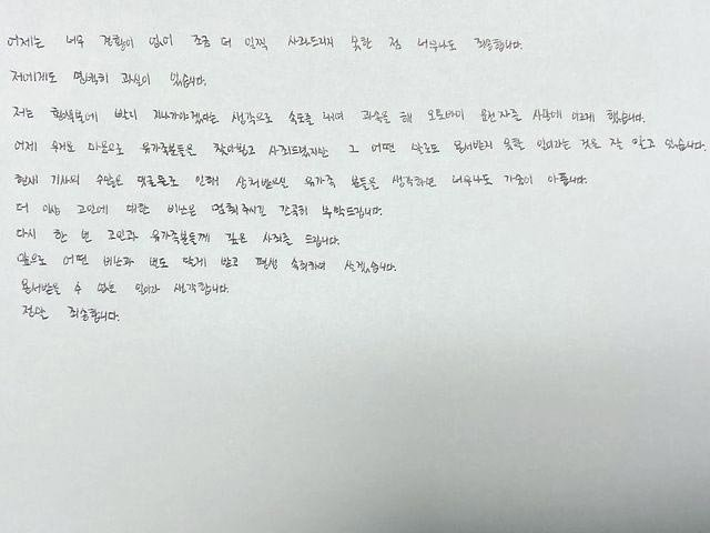 아나운서 출신 방송인 박신영이 공개한 자필사과문/사진=박신영 인스타그램