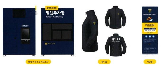 [단독] 발레파킹 노리는 카카오…'전용 보험' 앞세워 강남3구 진출