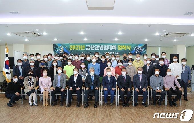 금산임업대학 입학식.(금산군 제공)© 뉴스1