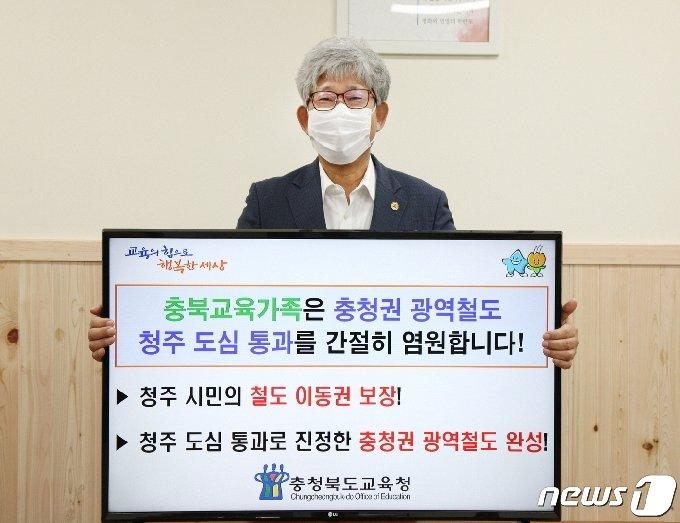 김성근 충북부교육감이 13일 '충청권 광역철도 청주도심 통과 기원' SNS 릴레이 캠페인에 동참했다.© 뉴스1