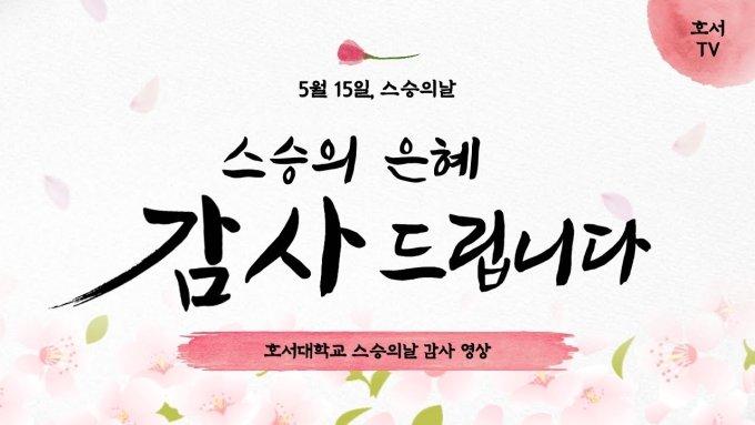 호서대 재학생, 스승의 날 감사 영상 제작