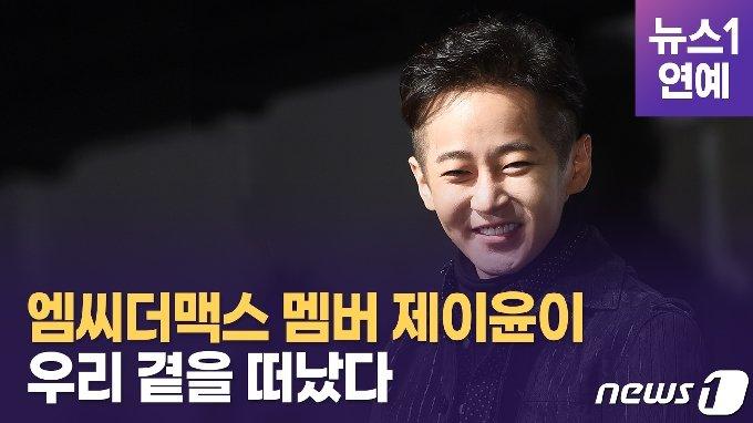 지난 13일 엠씨더맥스(M.C the MAX) 멤버 제이윤(39·본명 윤재웅)이 세상을 떠났다. © 뉴스1