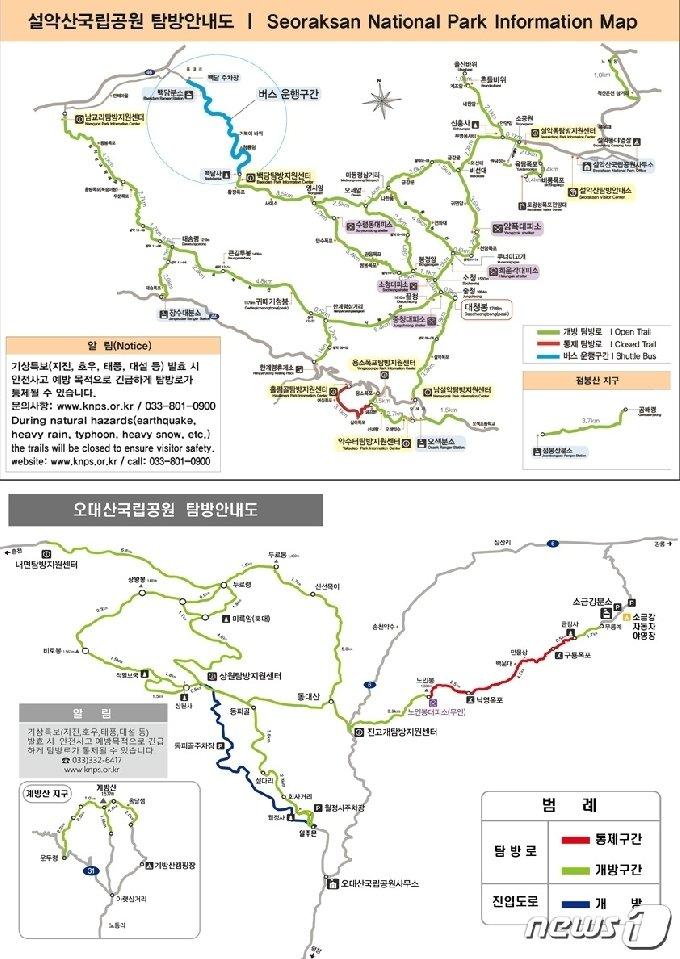 설악산·오대산 탐방안내도.(설악산국립공원·오대산국립공원 사무소 제공) 2021.5.14./뉴스1