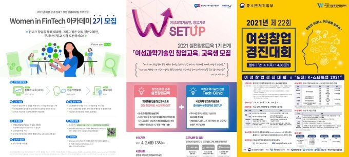 """""""주저하지마""""…여성청년 맞춤형 창업지원 늘었다"""
