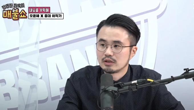 홍대 이작가 /사진=팟캐스트 '정영진 최욱의 매불쇼' 방송화면
