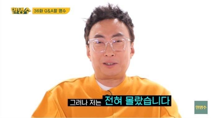 /사진=유튜브 채널 JTBC '할명수' 영상 화면