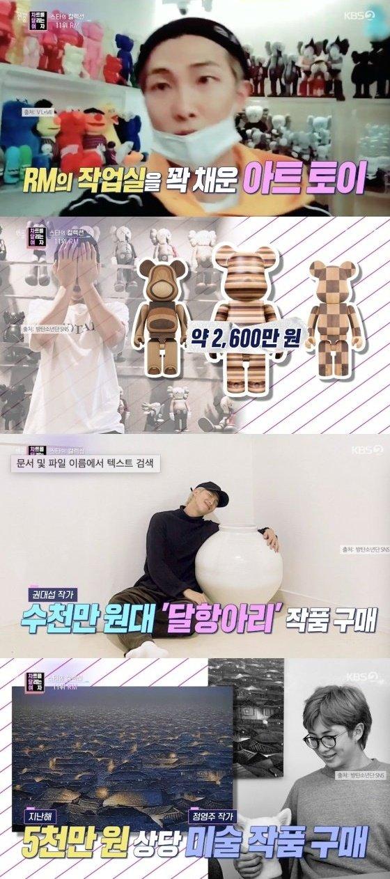 /사진=KBS2 예능프로그램 '연중 라이브' 방송 화면