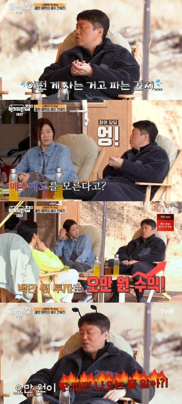 /사진=tvN 예능 프로그램 '바퀴 달린 집2' 방송 화면