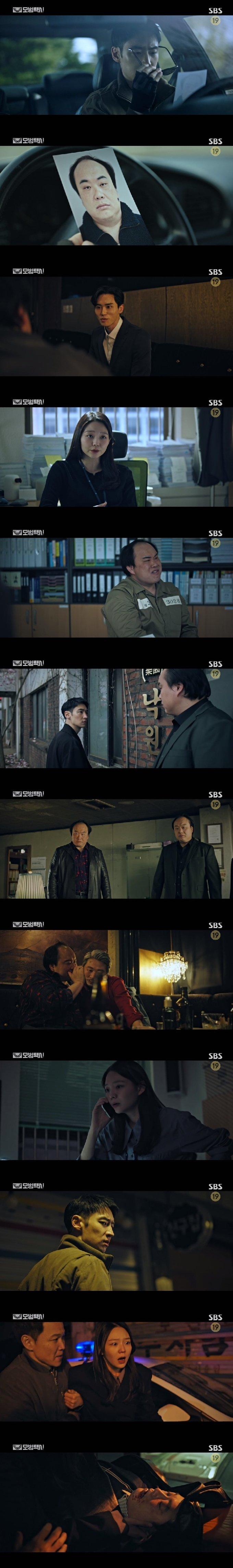 SBS '모범택시' 캡처 © 뉴스1