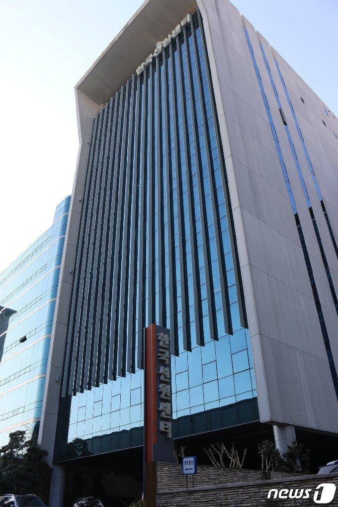 한국선원복지고용센터 전경.(한국선원복지고용센터 제공) © 뉴스1