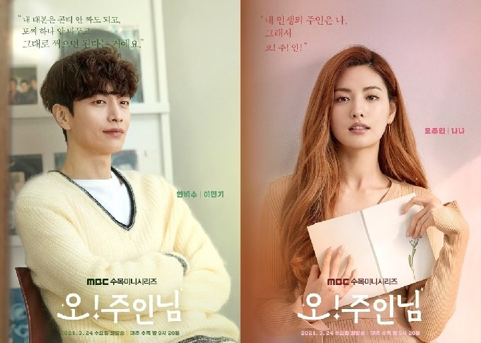 MBC '오! 주인님' 포스터© 뉴스1