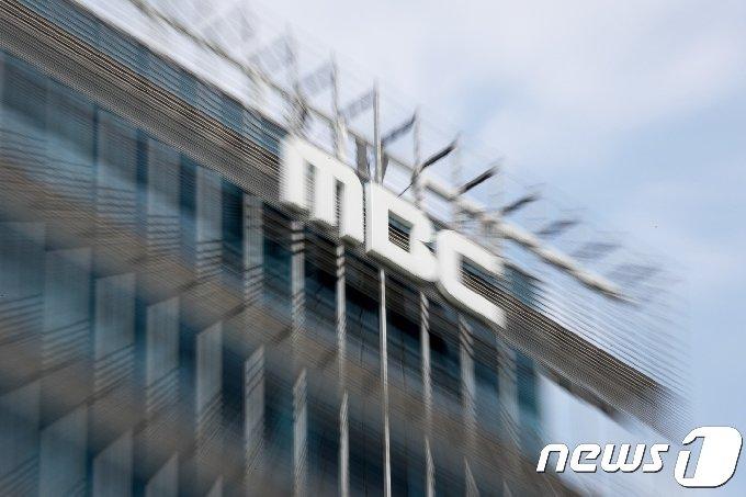 MBC/뉴스1 © News1 DB