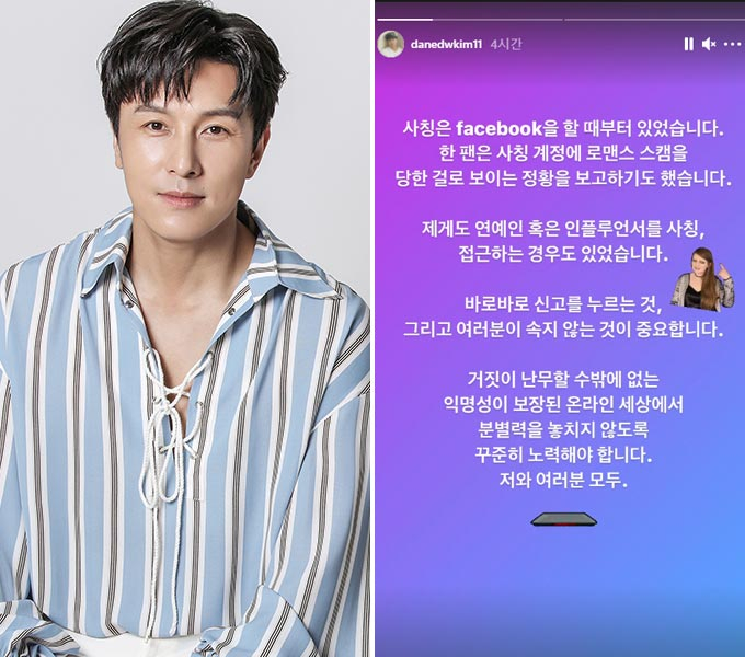 신화 김동완, 사칭 피해+'로맨스 스캠' 정황 포착…주의 당부