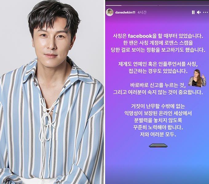 그룹 신화 김동완/사진제공=Office DH, 김동완 인스타그램