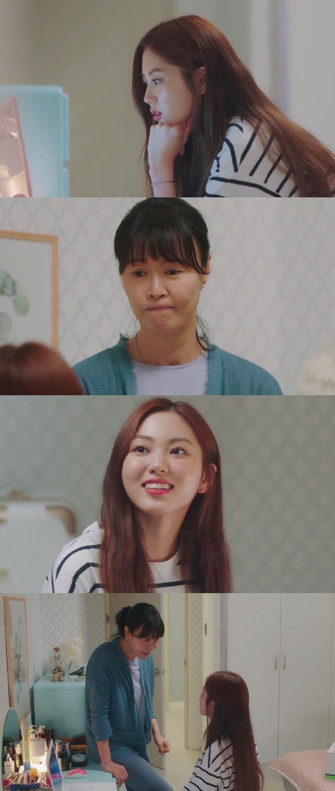 '어쩌다 가족' 권은빈, 진희경의 방 습격에 화들짝…감춰온 비밀은?