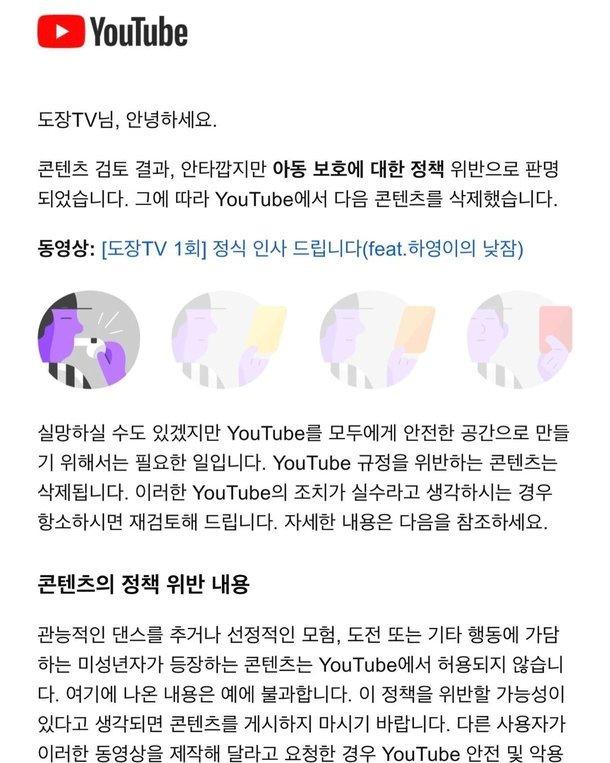 아나운서 출신 방송인 도경완이 올린 유튜브 '도장TV' 영상 삭제 안내글/사진=도경완 인스타그램