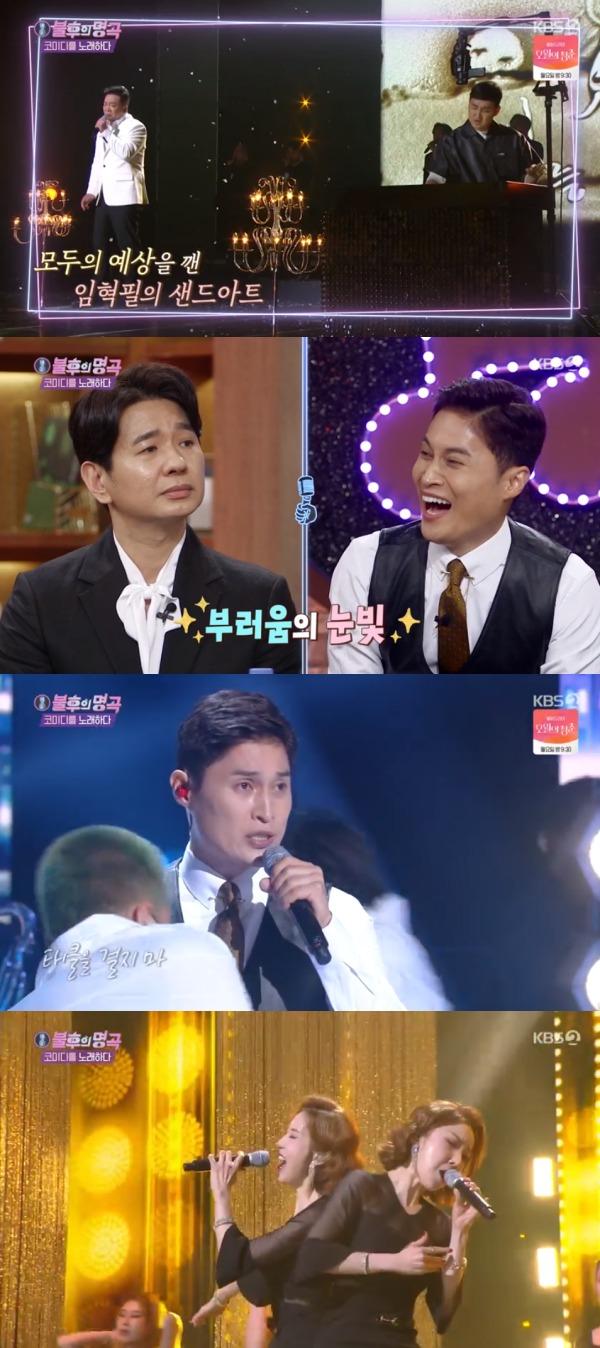 박성호, 코미디언 사이 윙크 무대에