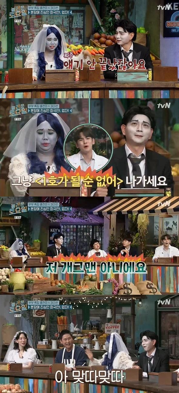 '놀토' 제이쓴, '1호가' 출연 권유 키에