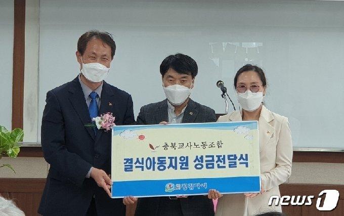 충북교사노조는 15일 사무실 개소식에서 아침을 굶는 제자들을 위해 사랑의 빵 모금 행사를 벌여 모은 260만원을 사단법인 징검다리에 전달했다.© 뉴스1