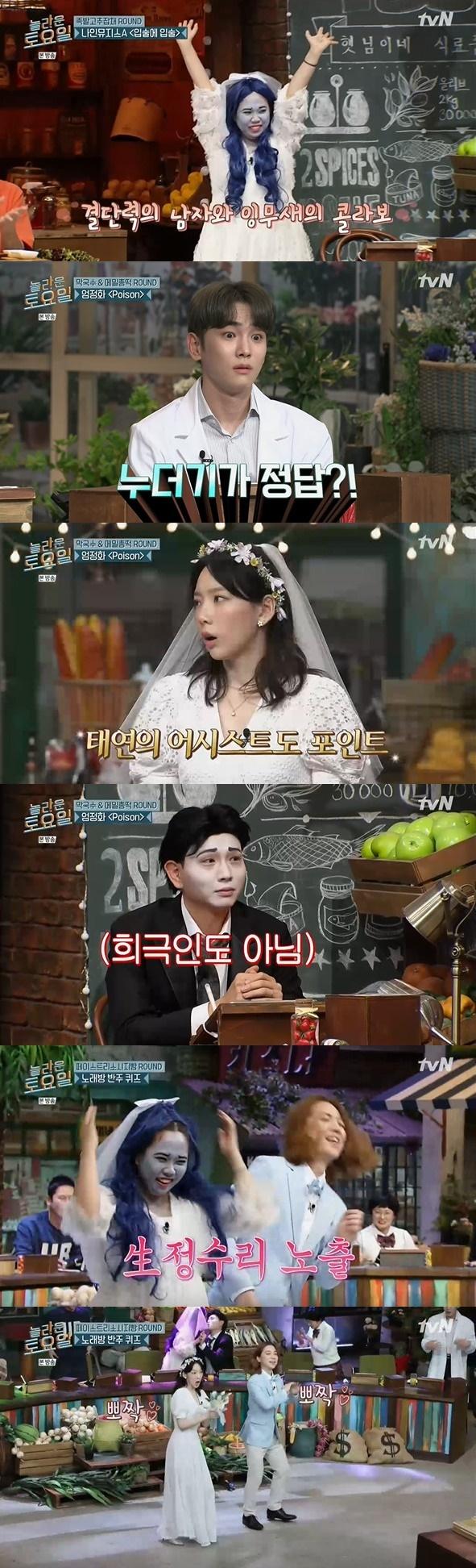 '놀토' 홍현희♥제이쓴, 웃음·받쓰 다 되는 '능력자 부부'(종합)