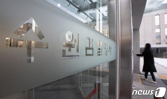 수원시 수원지방검찰청의 모습. 2021.1.14/뉴스1 © News1 이재명 기자