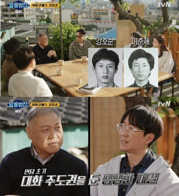 /사진=tvN '알쓸범잡' 방송 화면
