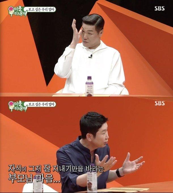 /사진=SBS '미운 우리 새끼' 방송 화면