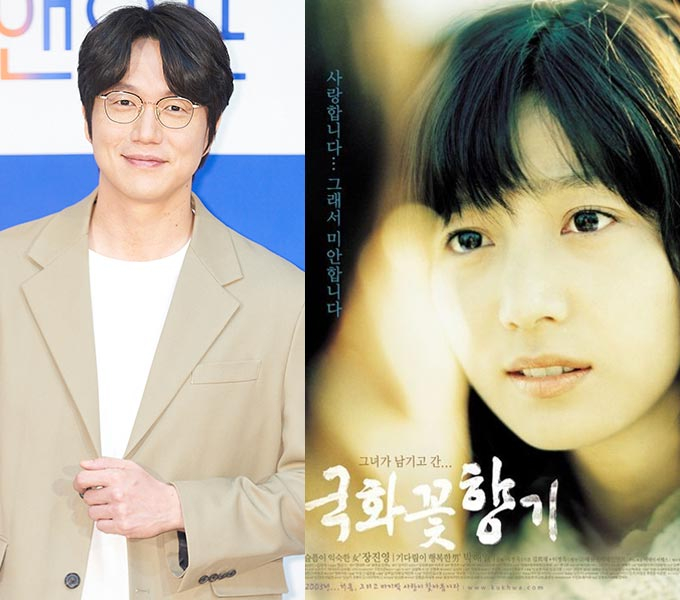 가수 성시경, 배우 장진영이 출연한 영화 '국화꽃 향기' 포스터/사진=CJ ENM, 시네마서비스