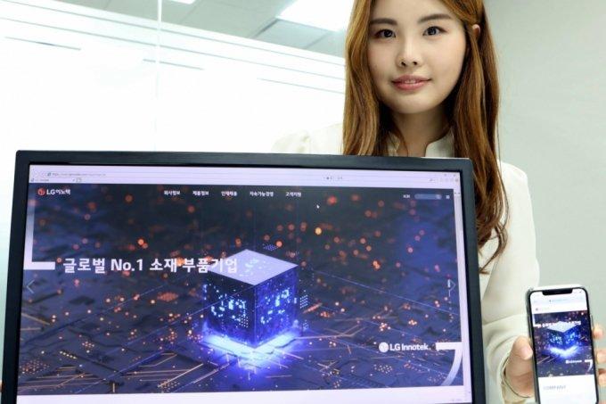 LG이노텍 임직원이 새롭게 개편한 LG이노텍 공식 홈페이지를 선보이고 있다./사진제공=LG이노텍
