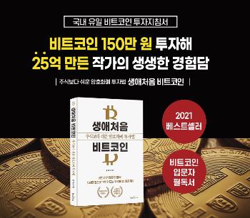 신간 '생애처음 비트코인', 암호화폐 보물찾기 이벤트 진행