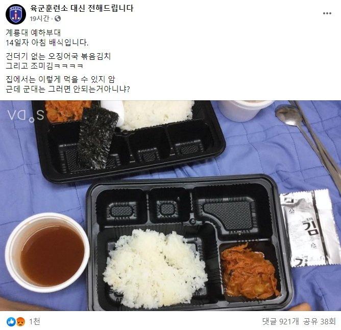 """'정상급식' 공개했다 역풍맞은 軍…""""교도소보다 못해"""""""