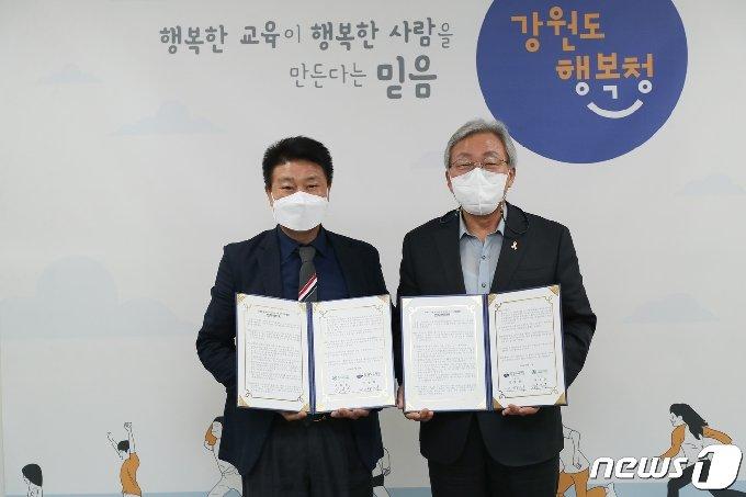 직업계고 취업지원 활성화를 위한 업무협약.(강원도교육청 제공) 2021.5.17/뉴스1