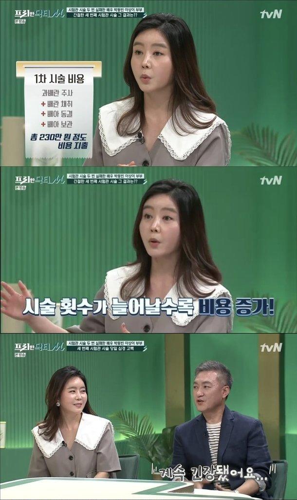 /사진=tvN 예능 프로그램 '프리한 닥터'