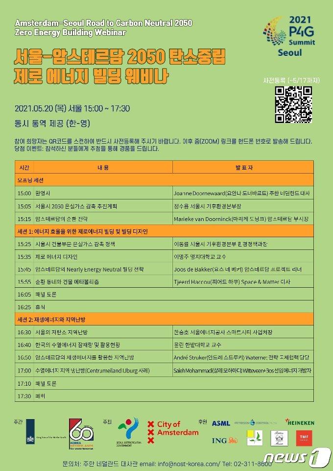 서울-암스테르담 2050 탄소중립 제로 에너지 빌딩 웨비나 포스터(서울시 제공).© 뉴스1
