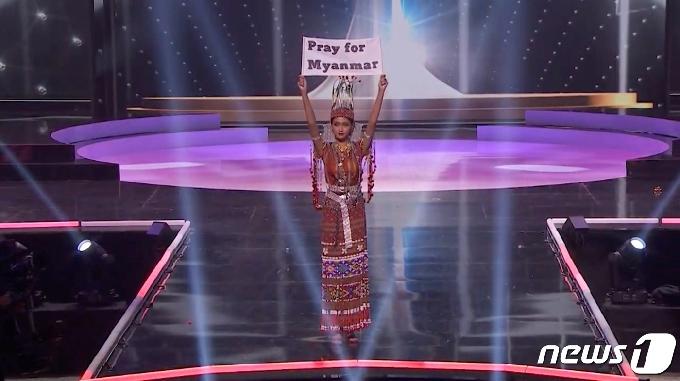 미스유니버스 대회서 미얀마 대표