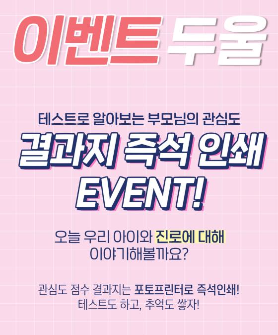 캠퍼스멘토, '2021 대한민국 교육박람회'서 다채로운 이벤트