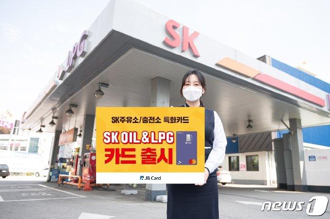'SK OIL & LPG 카드'(전북은행 제공)2021.5.17© 뉴스1