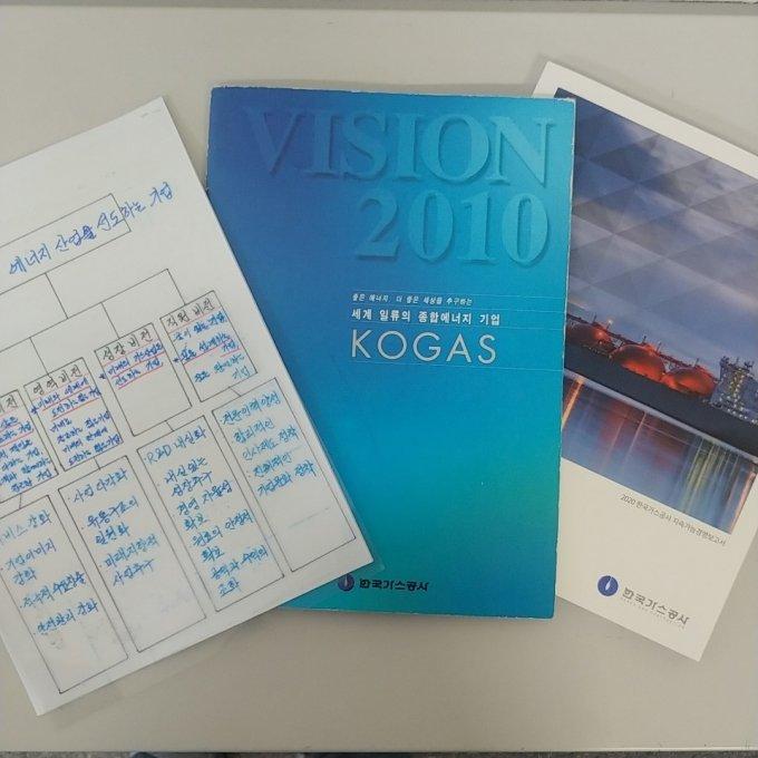 가스공사가 1996년 발표한 '비전2010'과 작년에 발표한 지속가능경영보고서/사진=안재용 기자