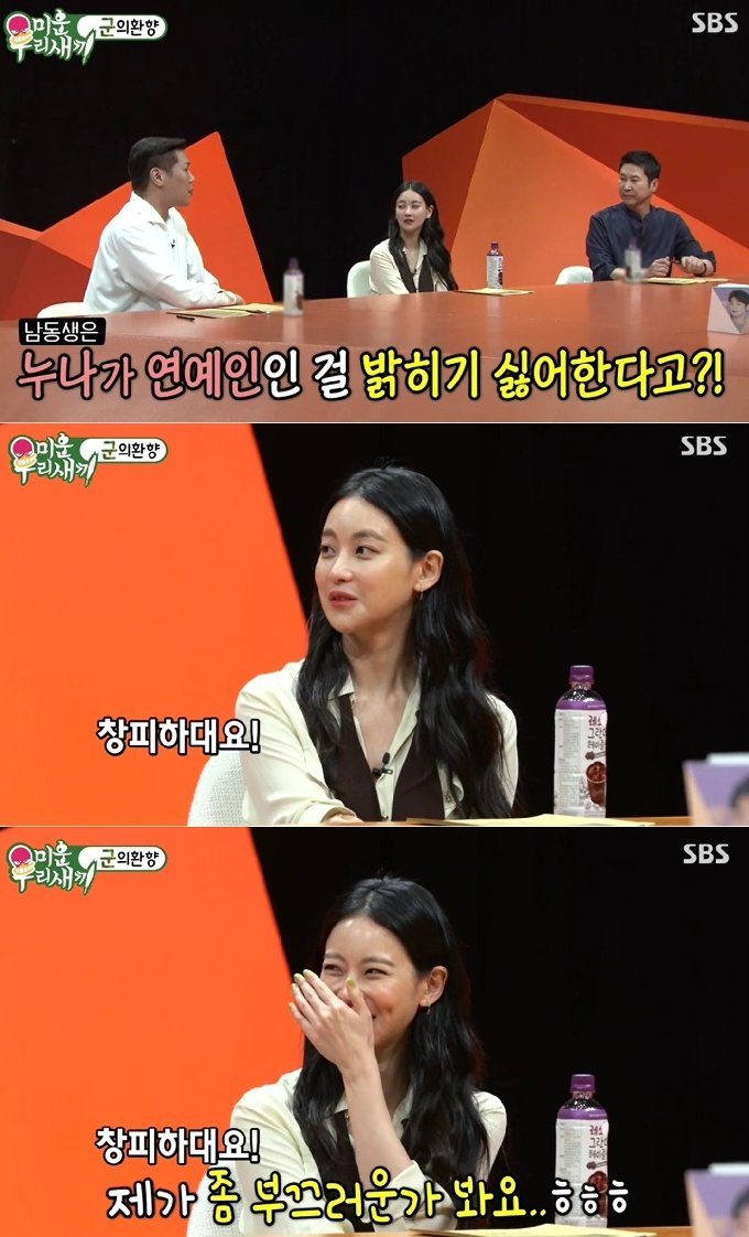 SBS '미운 우리 새끼' 방송 화면 갈무리 © 뉴스1