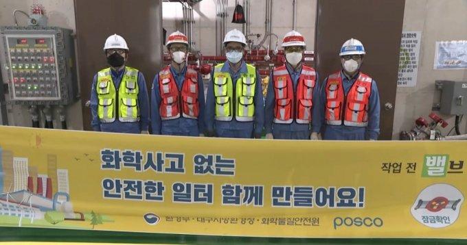 (사진설명) 포항제철소는 환경부가 주관하는 '밸프스 챌린지'에 동참하면서 최근 화학 안전사고 예방에 대한 임직원들의 각오를 다지고 있다/사진제공=포스코