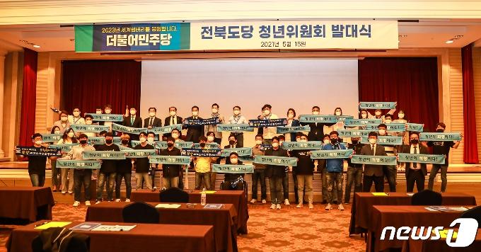 민주당 전북도당 청년위원회 발대식…청·바·지, 청년정책 제안